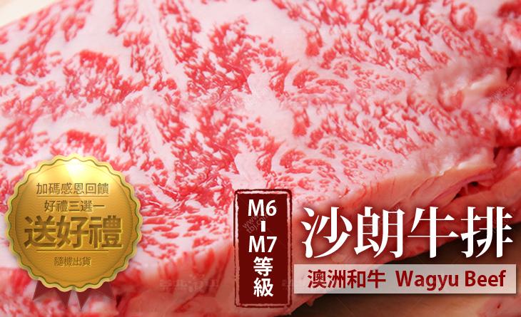 【台北濱江】頂級M6~M7級澳洲和牛沙朗牛排-一輩子必吃一次的銷魂激嫩美味
