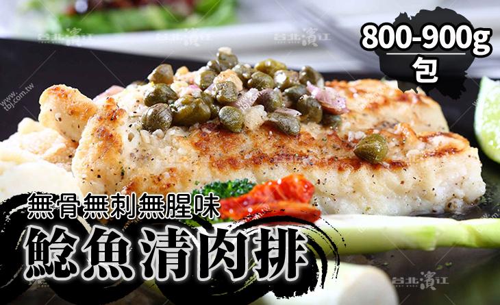 【台北濱江】超人氣!高級餐廳般的美味!肉質特別細且無刺~鯰魚清肉排800~900g