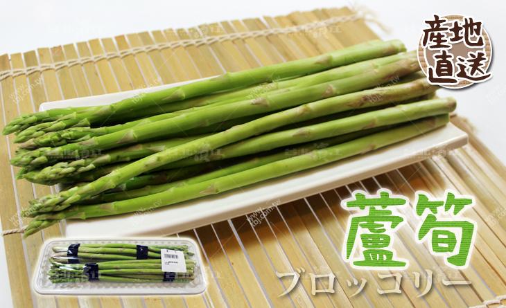 【台北濱江】保水度超夠水噹噹,清爽彈脆!日式蔬菜新上市-蘆筍200-250g/一把