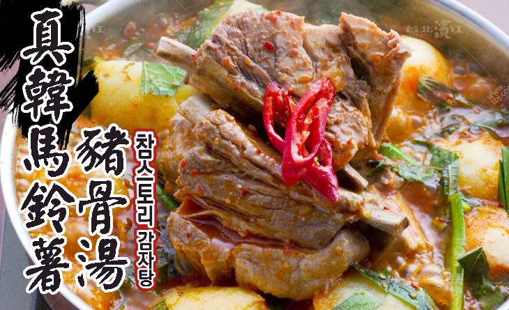 【台北濱江】韓國料理輕鬆烹煮~~真韓馬鈴薯豬骨湯 1kg/包固形體480g