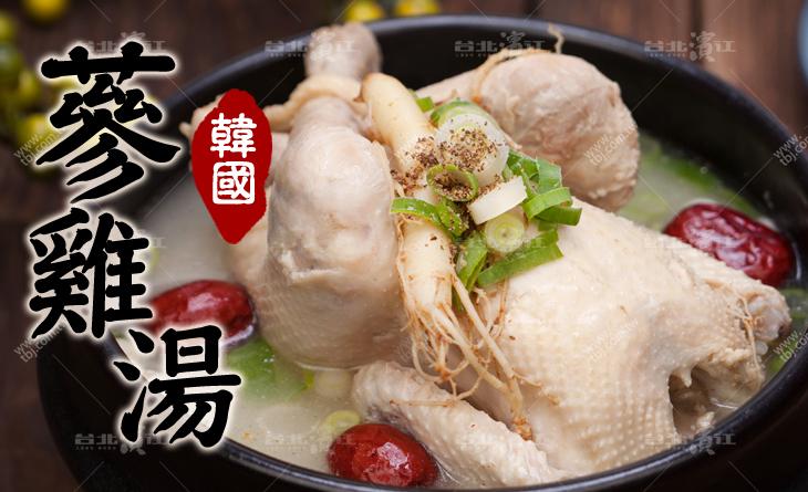 【台北濱江】韓國現代版的大長今~入口即化讓妳吃雞不吐雞骨頭~蔘雞湯 1kg/包