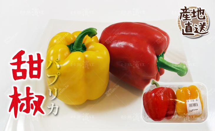 【台北濱江】色澤鮮艷肥滋滋!特別的清爽!日式蔬菜新上市-甜椒紅.黃400g/2顆