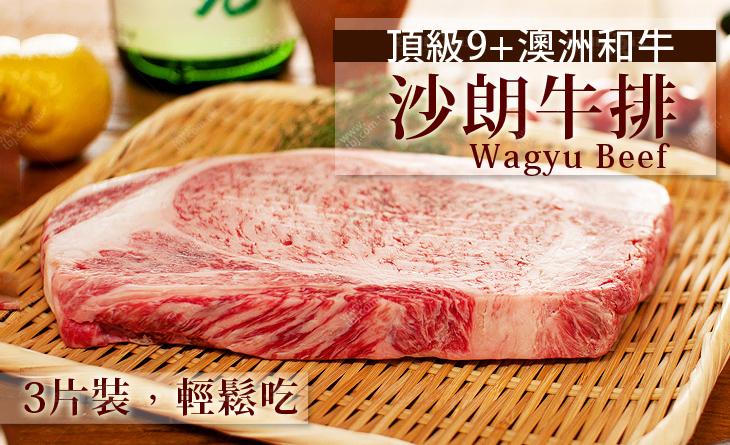 【台北濱江】頂級9+澳洲和牛沙朗牛排-大理紋油花入口融化~肉在舌尖跳舞的滋味/3片裝