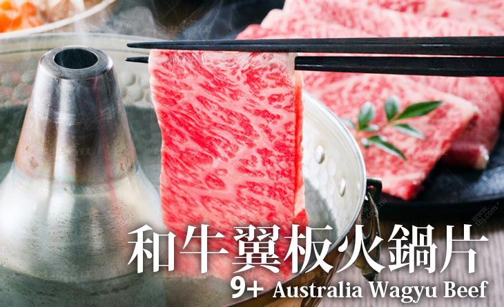 【台北濱江】頂級9+澳洲和牛翼板火鍋片-牛的肉汁豐富香氣濃郁