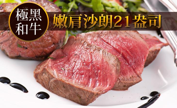 【台北濱江】頂級美國極黑和牛比臉大嫩肩沙朗牛排21OZ-不惶多讓的大塊柔嫩口感