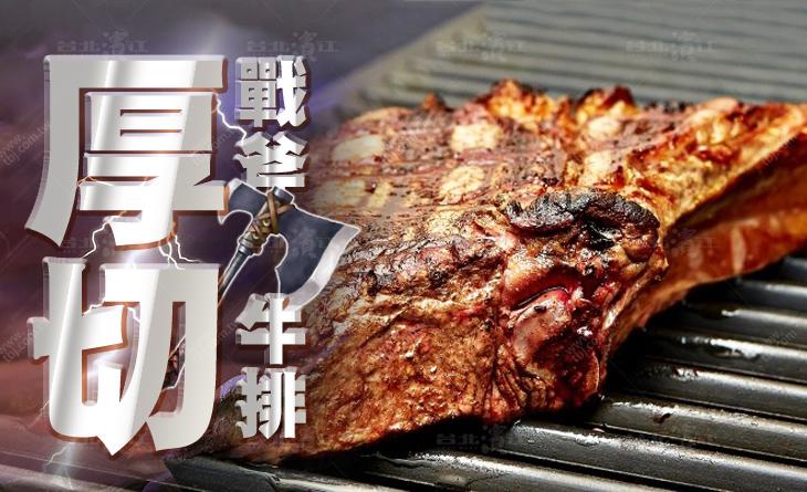 【台北濱江】頂級美國安格斯戰斧牛排1.2kg/副-激厚!超大塊~主廚最愛肉質Q嫩彈性佳
