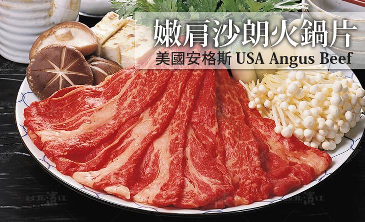 【台北濱江】頂級美國安格斯比臉大嫩肩沙朗火鍋片500g/盒-肉片又大又結實,油花滿足超人氣