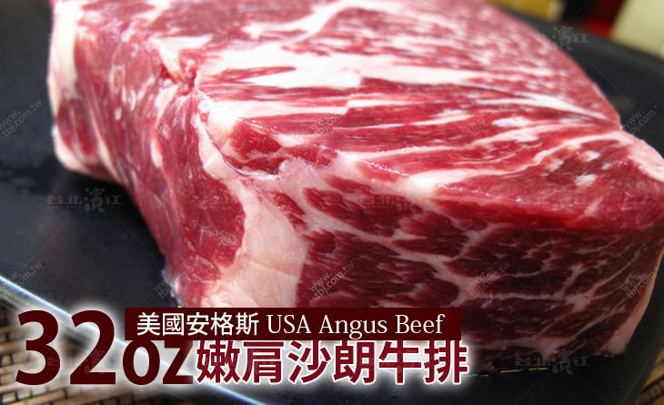 【台北濱江】頂級美國安格斯比臉大嫩肩沙朗牛排32OZ-正宗媒體狂推!超大尺寸征服你的胃