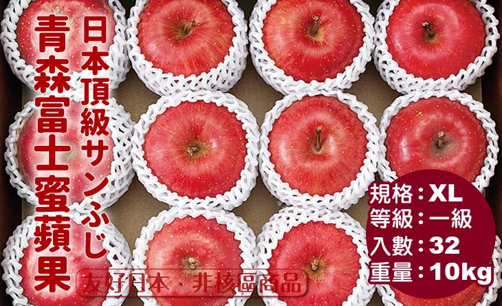 免運【台北濱江】日本青森富士蜜蘋果XL原裝件(32顆入)