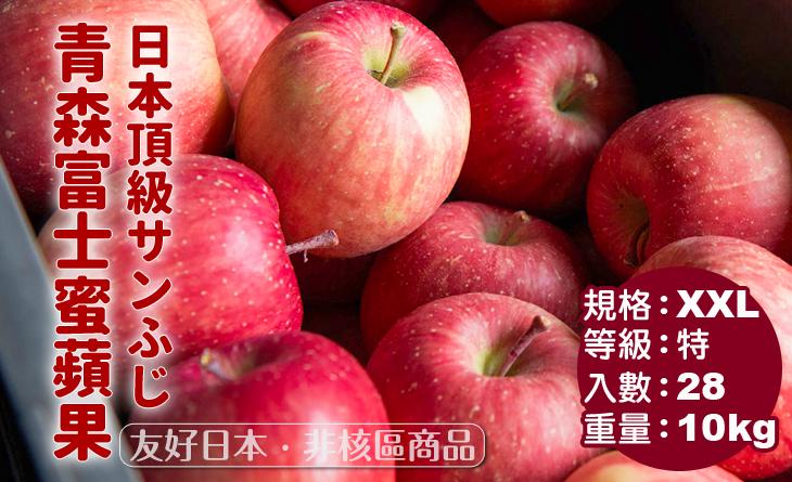 免運【台北濱江】日本青森富士蜜蘋果XXL原裝件(28顆入)