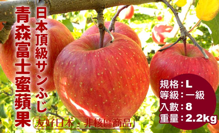 免運【台北濱江】【空運來台】日本青森富士蜜蘋果8顆入L