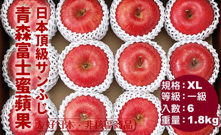 免運【台北濱江】產地直送極品~日本青森富士蜜蘋果6顆入XL