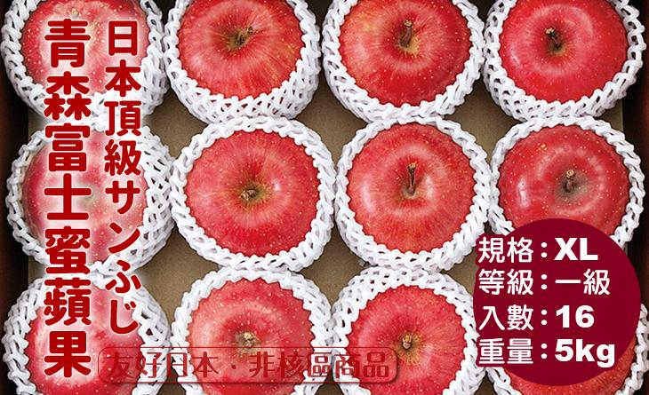 免運【台北濱江】日本青森富士蜜蘋果XL原裝件(16顆入)