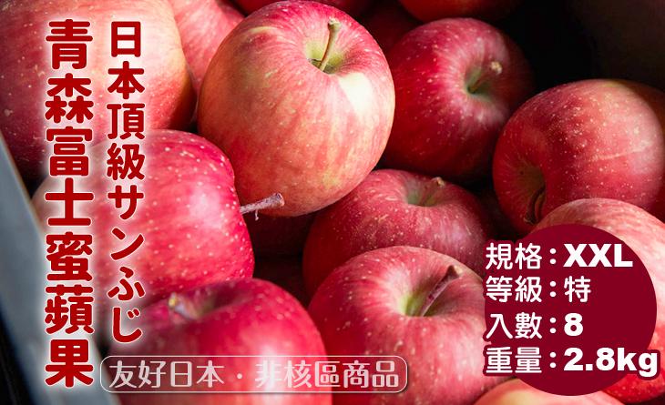 免運【台北濱江】頂級糖份最多~日本青森富士蜜蘋果XXL(8顆入)