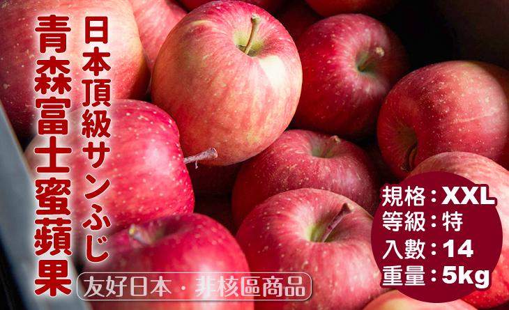 免運【台北濱江】日本青森富士蜜蘋果XXL單層(14顆入)