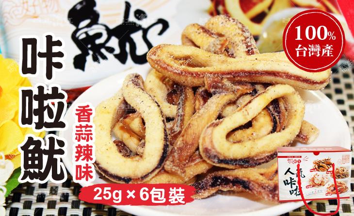 免運【台北濱江】香酥脆辣不油膩-咔啦魷辣味6包裝