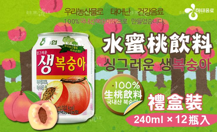 【台北濱江】韓國進口Haitai海太飲料高級清新液體水果-韓國水蜜桃飲料禮盒240mlx12瓶入