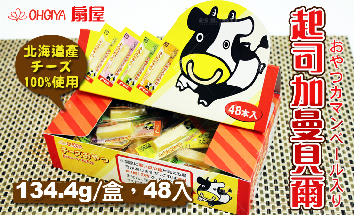 【台北濱江】日本嘴饞方便攜帶鱈魚乾酪奶香超級好吃的起司條-扇屋點心加曼貝爾起司134.4g/盒,共48入