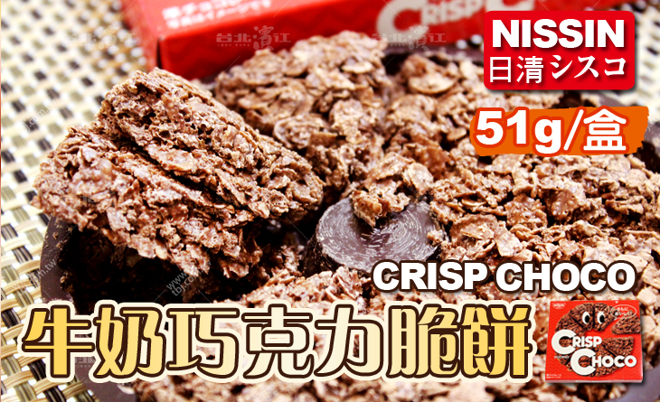 【台北濱江】喀哩喀哩一口接一口停不下來的口慾,入口散發濃郁奶香-日清牛奶巧克力脆餅51g/盒