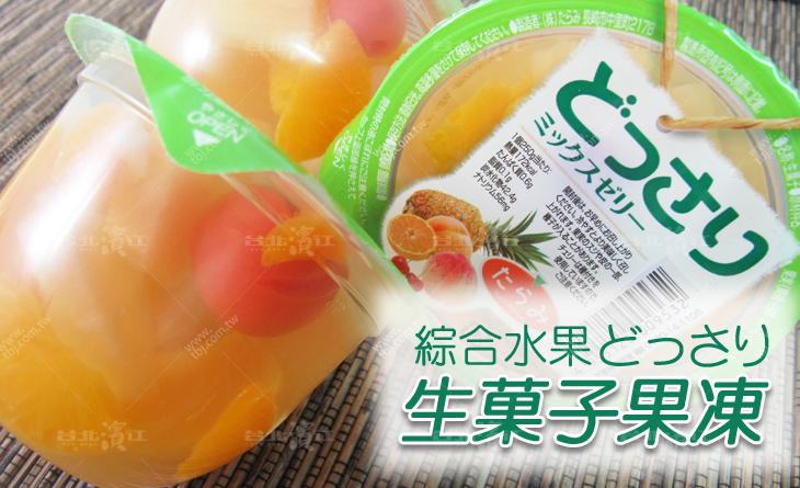 【台北濱江】日本超人氣!!幸福美味的衝擊~????生?子果凍~綜合水果風味230g個,6入