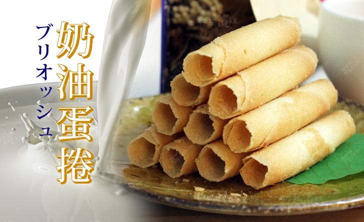 【台北濱江】日本原裝~香濃奶蛋芳醇,口口酥脆,意猶未盡-三立14枚奶油蛋捲91g/包