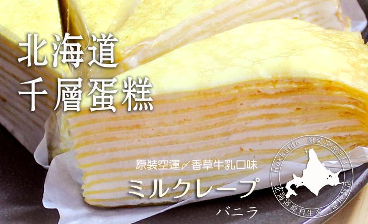 2018年菜預購【台北濱江】層層齬的細緻餅皮,綿密香醇入口即化-北海道千層蛋翮趙韝中f味4入/盒