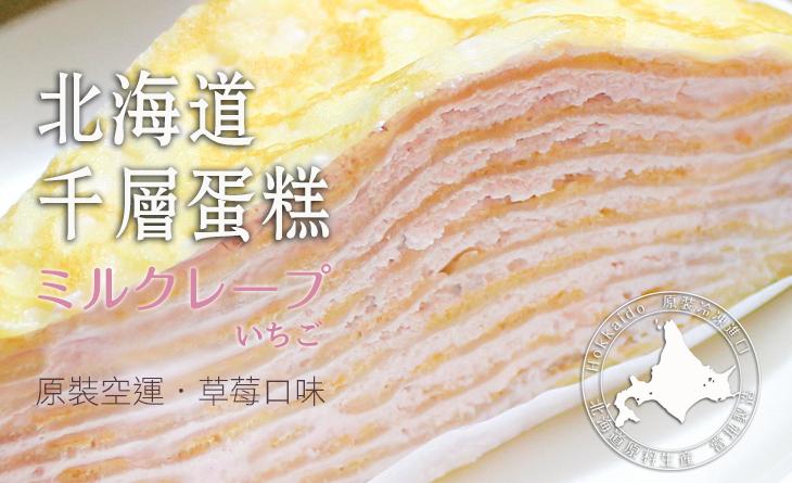 【台北濱江】層層齬的細緻餅皮一入口,濃郁奶香即刻蔓延-北海道千層蛋膳馦糷f味4入/盒