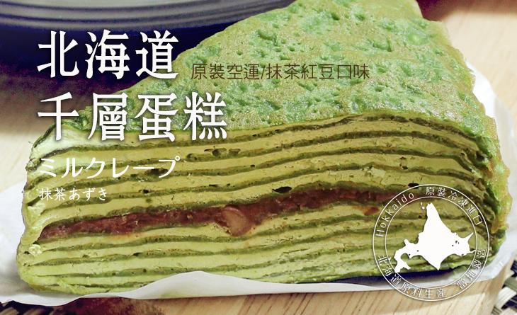 【台北濱江】綿密香醇入口即化,結合層層齬的細緻餅皮-北海道千層蛋罹棬軉鶢坐f味4入/盒