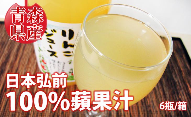 【台北濱江】青森蜜蘋純汁!日本超人氣!絕無人工色素~日本青森弘前100%蘋果汁6瓶/箱