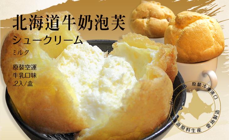 【台北濱江】解凍前吃起來像冰淇淋,解凍後吃起來滑順爽口-北海道牛奶泡芙2入/盒