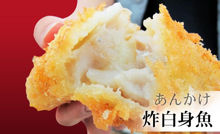 【台北濱江】外酥內嫩的極鮮口感,搭配塔塔醬最對味-日式炸白身魚10片裝,700-800g包