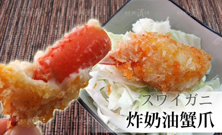 【台北濱江】外酥內嫩的口感,好看又好吃的揚物,料理簡便-日式炸奶油蟹爪10支裝,500g包