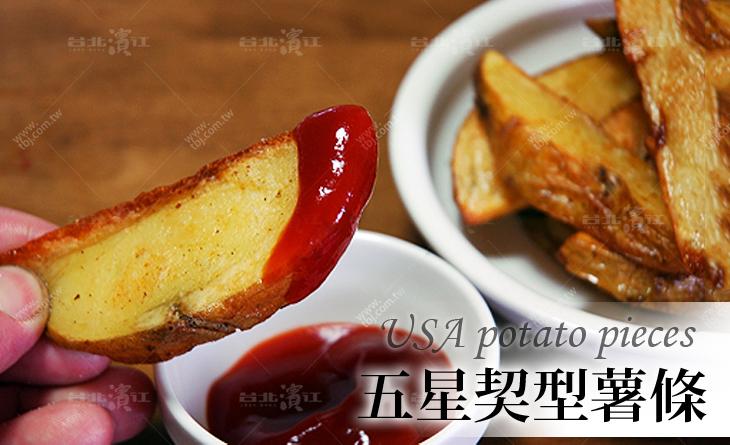 【台北濱江】已調味的薯肉完全包覆水份鬆軟可口-美國天然系五星契型薯條2.27kg