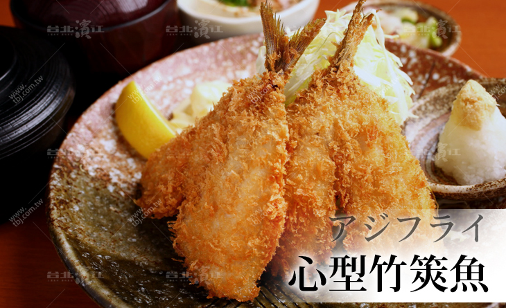 【台北濱江】豪華海鮮炸物-甜蜜心型竹筴魚10隻/盒