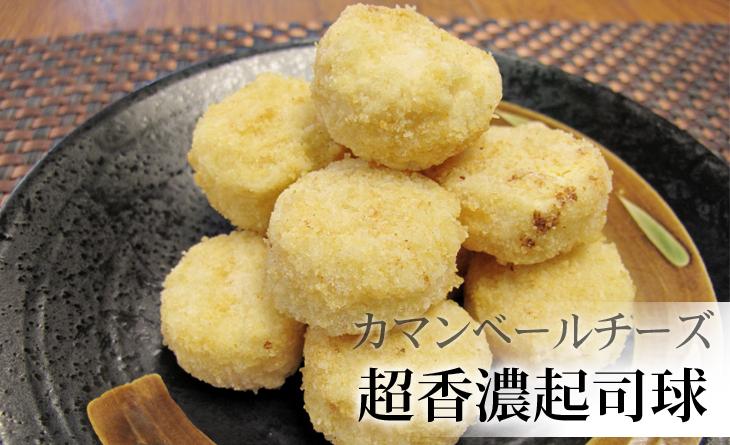 【台北濱江】內餡是超稠濃郁的起司、料理超簡單回味無窮-美國天然系超香濃起司球1.3kg