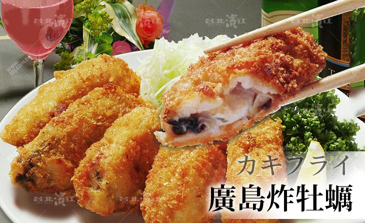 【台北濱江】使用嚴選日本麵包粉,外表酥脆內裹爆漿-日本原裝進口廣島炸牡蠣 20顆/盒