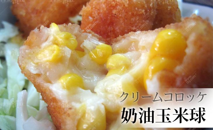 【台北濱江】日本原裝進口人氣王-奶油玉米球50顆裝