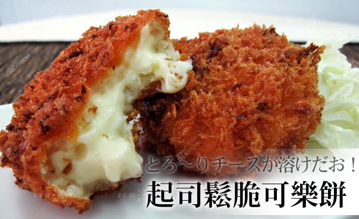 【台北濱江】日本原裝超人氣!滿滿濃濃起司在嘴裡蔓延-濃稠起司鬆脆日式可樂餅5入裝