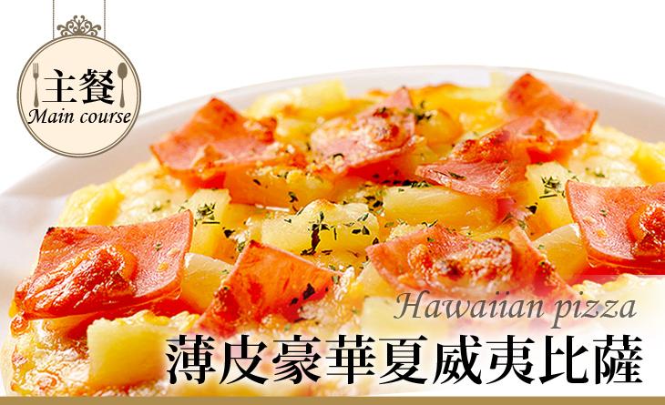 【台北濱江】萬年不敗鹹香滋味,清爽超好吃!薄皮-豪華夏威夷比薩6吋/包,2包