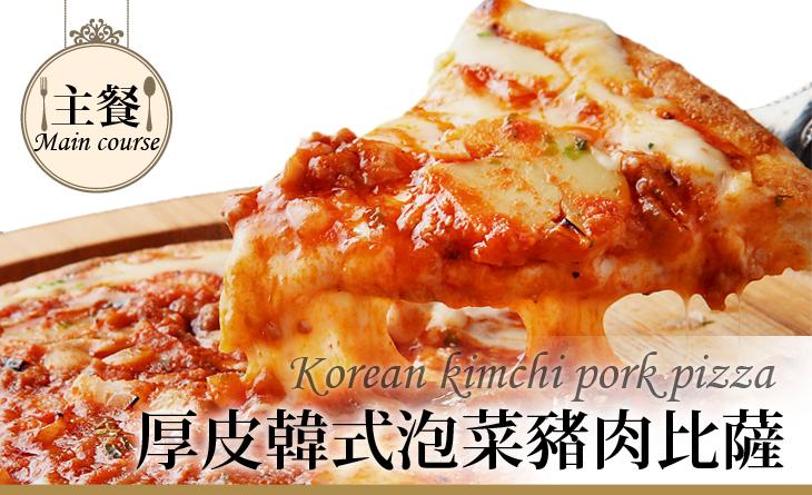 【台北濱江】開胃情人, 喜愛韓式料理口味的不要錯過!厚皮-韓式泡菜豬肉比薩6吋/包,2包