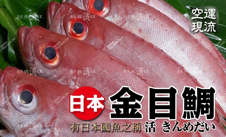 【台北濱江】日本鯛?鮮甜滋味!入口軟滑~肉質豐富爽口~空運現流新鮮金目鯛1kg/尾