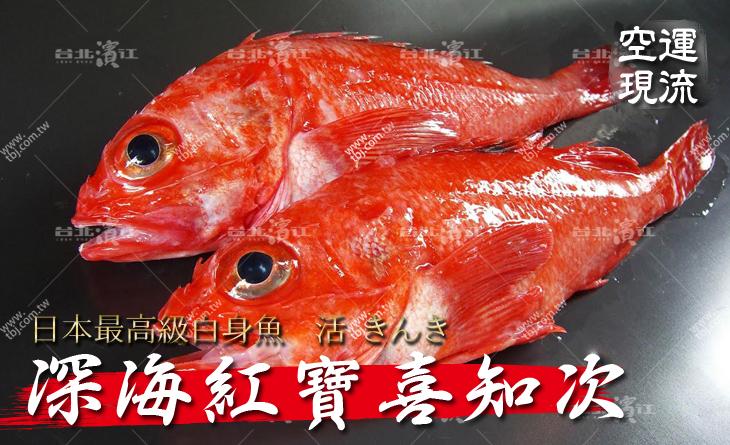 【台北濱江】烤魚界最頂級食材~衝擊味蕾的夢幻之魚!空運現流深海紅寶喜知次400g/尾