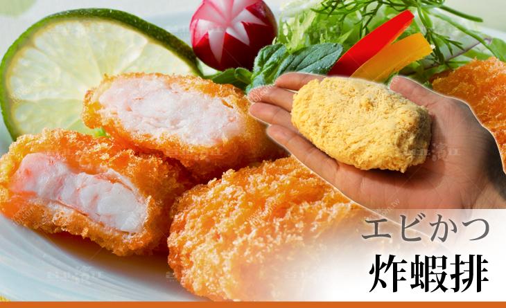 【台北濱江】豪華海鮮炸物,蝦肉扎實有彈性,酥脆入口綿密的口感-日式炸蝦排/4片裝