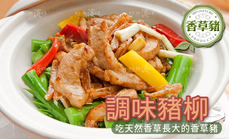 【台北濱江】取自於後腿肉,瘦肉含量較多,香Q滑嫩美味順口-香草豬調味豬柳300g/包
