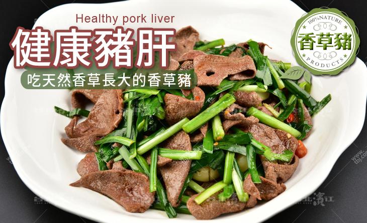 【台北濱江】口感Q彈豐富,補充身體營養~比手掌還大-香草豬健康豬肝400g/包