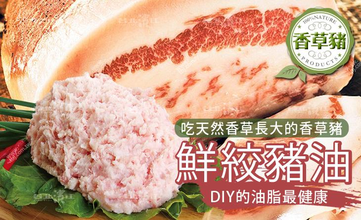 【台北濱江】烹調自己DIY,健康又養身,食安風暴也不怕-香草豬鮮絞豬油500g/包