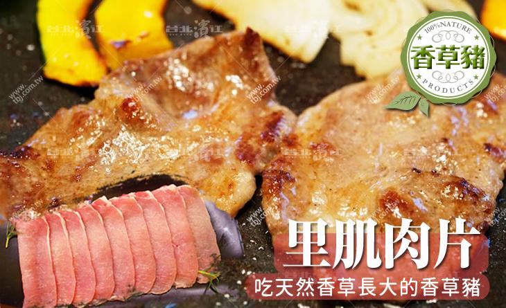 【台北濱江】此部位油脂最少,口感肥瘦相間、嫩中帶脆-香草豬里肌肉片300g/包