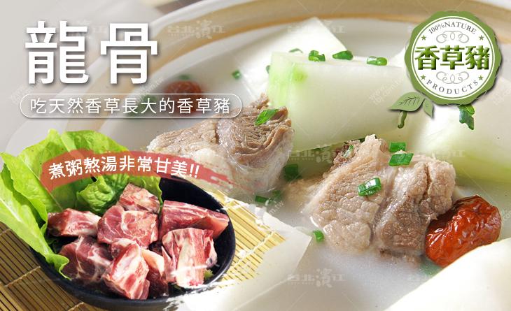 【台北濱江】取自豬背脊,肉質口感佳,熬湯、煮粥的滋味都非常甘美-香草豬豬龍骨450g/包