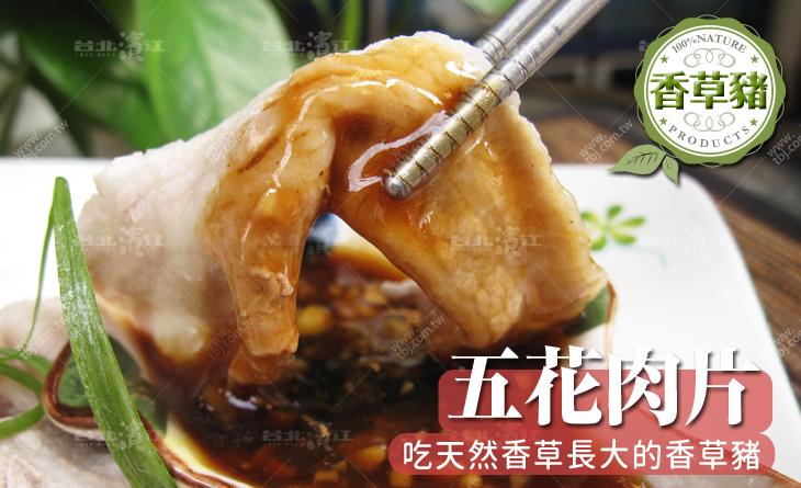 【台北濱江】香草豬的獨特風味!肉質鮮嫩美味~吃香草長大的香草豬~五花肉片300g/包