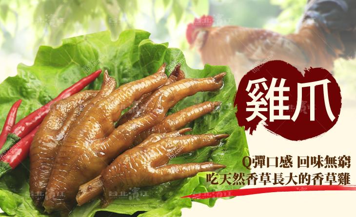 【台北濱江】Q彈口感、涮嘴回味無窮,滷、燉的烹調方式新鮮立即享-香草雞雞腳6支/盒